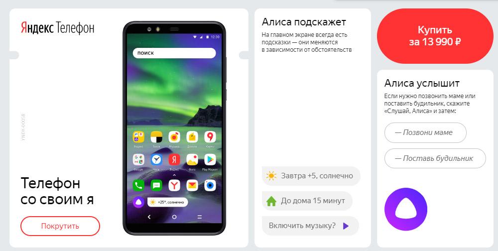 265d3b3ee999c Смартфон получился неким гибридом собранного в Китае устройства и плюшек от  «Яндекса». Это типовой телефон с диагональю экрана 5,65 дюймов и  разрешением ...
