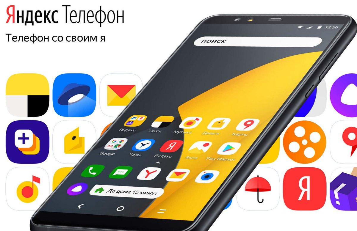 ac969dcdb20a3 С момента старта продаж «Яндекс.Телефон» подешевел почти вдвое. Такое  серьезное ценовое пике породило множество рассуждений и споров о том, что  послужило ...