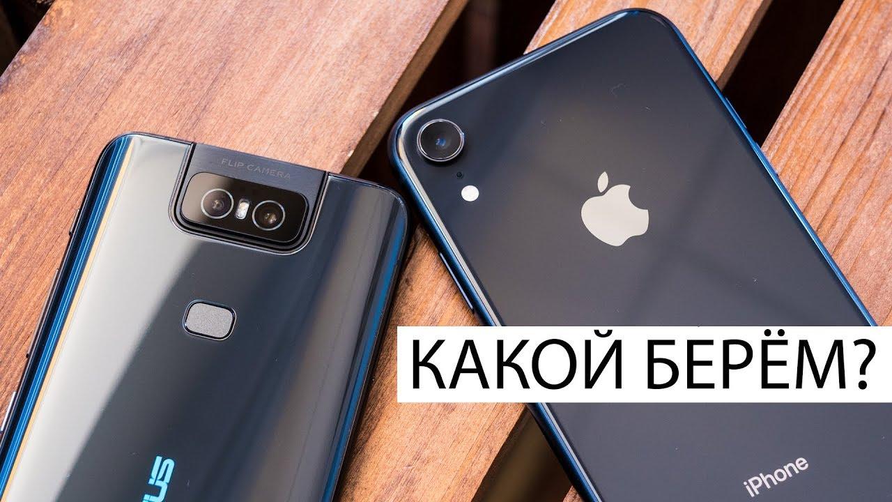 810d331fb2c72 ASUS Zenfone 6 VS iPhone Xr. Битва смартфонов - Что лучше купить, что  дешевле, где лучше камера