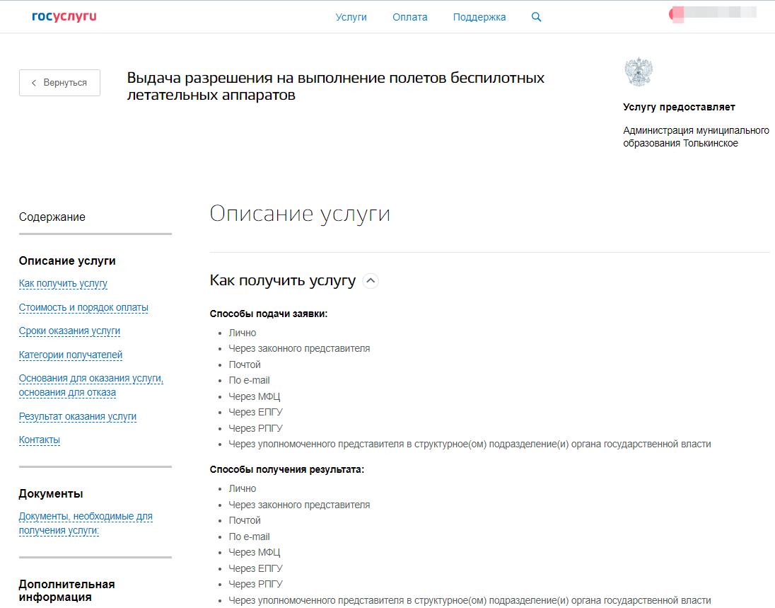 Закон о квадрокоптерах в РФ 2020. Нужно ли регистрировать квадрокоптер? - Все о квадрокоптерах | PROFPV.RU