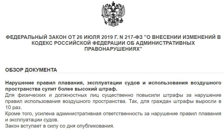 Как выполняется регистрация квадрокоптера в России | AEROMOTUS