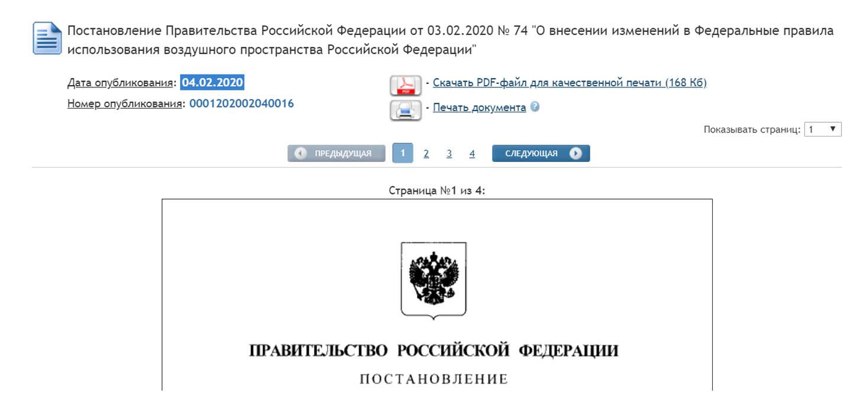 Новые правила регистрации и эксплуатации дронов в РФ
