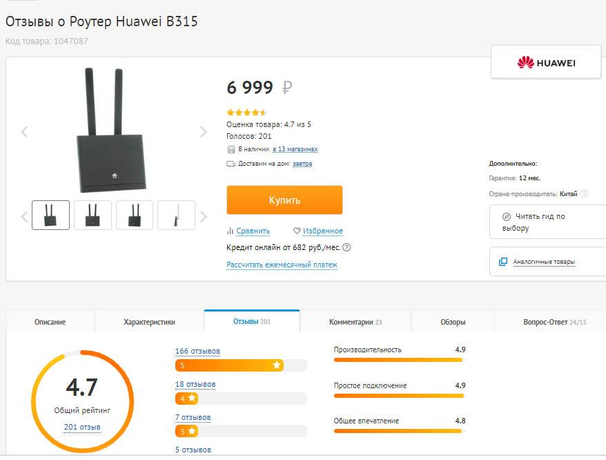 Как Узнать Пароль от 4G Модема Huawei, Если Забыл Ключ WiFi или Сменить от Admin Панели? - ВайФайка.РУ
