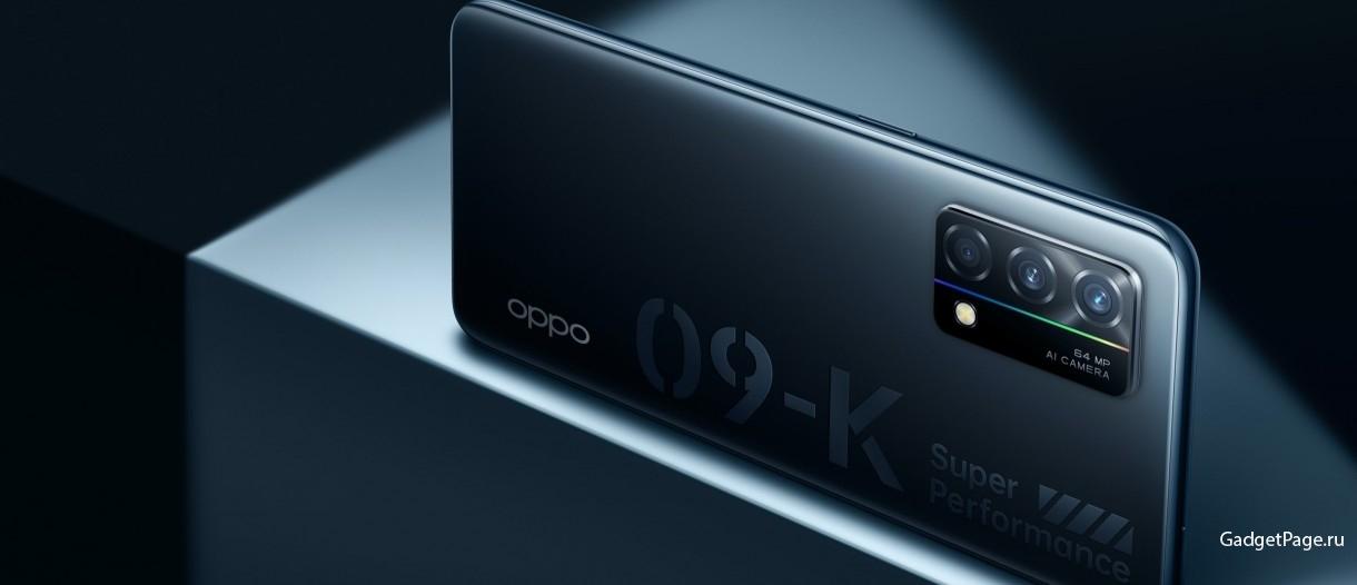 OPPO K9 5G: средний класс с AMOLED-дисплеем от Samsung и процессором Qualcomm