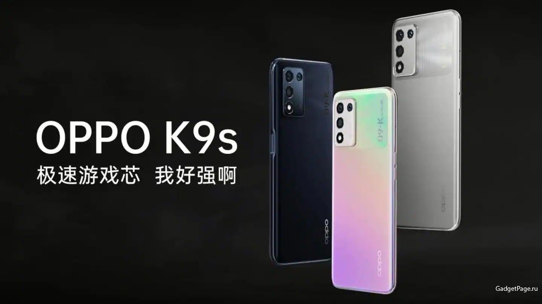 Представлен OPPO K9s: смартфон среднего класса с 5G и чипсетом Snapdragon 778G