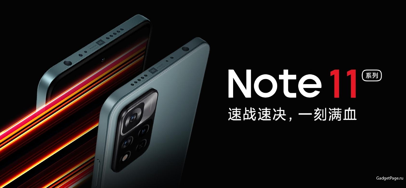 Объявлена дата анонса Redmi Note 11. Ждём на следующей неделе!